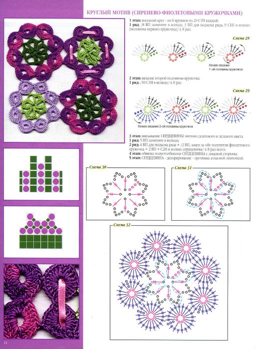 кружки в мотивах 6 (514x700, 441Kb)