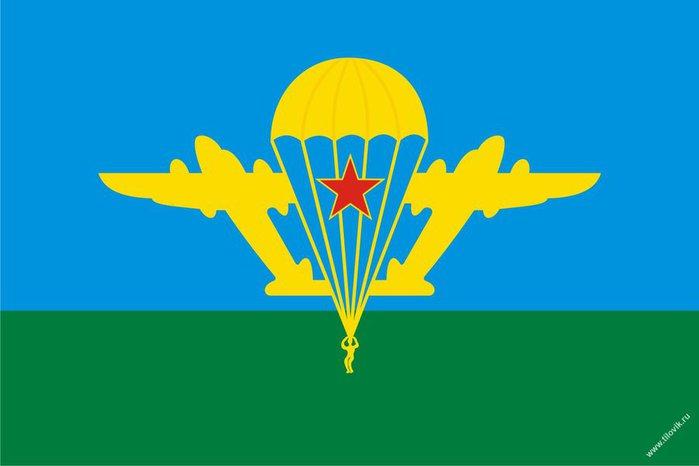 1277389421_flag-vdv-sssr (700x466, 25Kb)