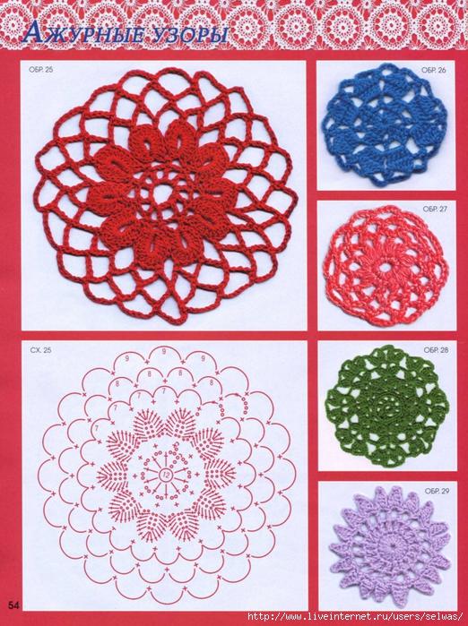 250 узоров и разных мотивов крючком,книга-сборник/4683827_fb124a488e6b2772a0d913a61d39dc535b4f87110493105 (522x700, 391Kb)