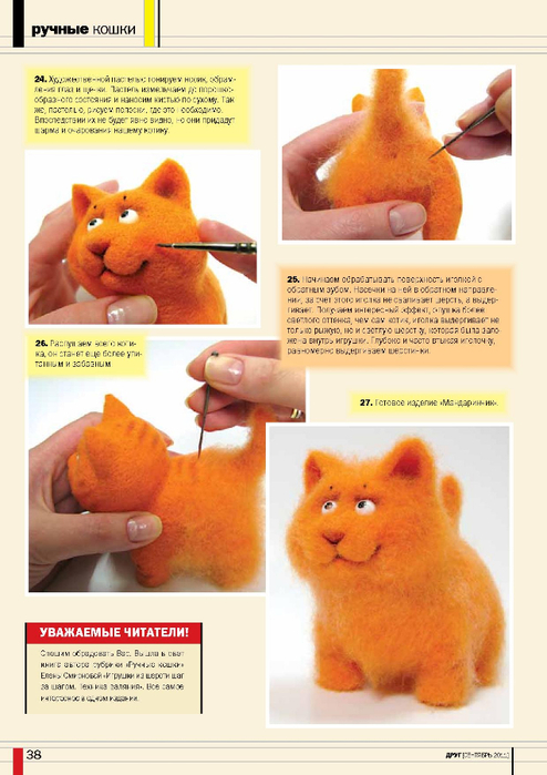 Как сделать валяную кошку