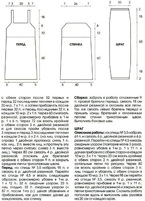 plat-shrag2 (504x700, 151Kb)