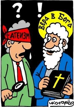 Атеизм и вера (254x366, 36Kb)