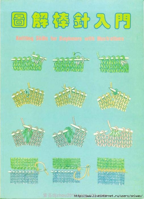 Учебник по вязанию спицами для начинающих,Япония/4683827_1564156445598291781_2_ (507x700, 267Kb)