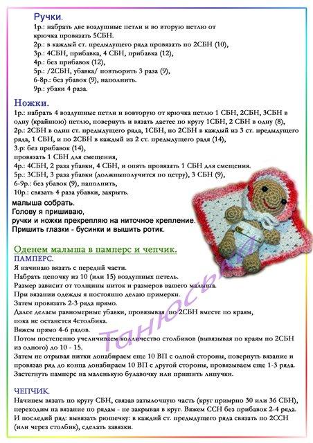87580838_large_d658c40fd6d2 (452x640, 93Kb)