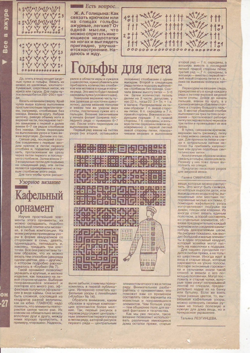 4719631_lenivii_jakkard_2 (495x700, 335Kb)