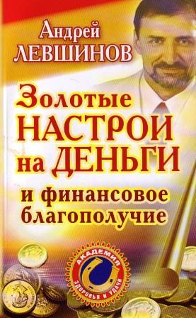 4565946_Kniga_Zolotyje_nastroi_2_ (277x448, 59Kb)