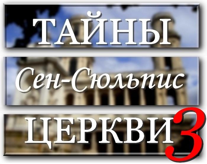 ТАЙНЫ ЦЕРКВИ СЕН-СЮЛЬПИС 3 myparis (700x555, 231Kb)