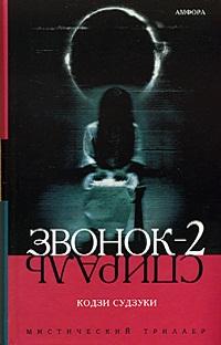 4199004_Kodzi_Sudzuki__Zvonok2 (200x312, 25Kb)