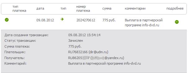 3510022_infodvd_viplata_1_ (610x236, 19Kb)