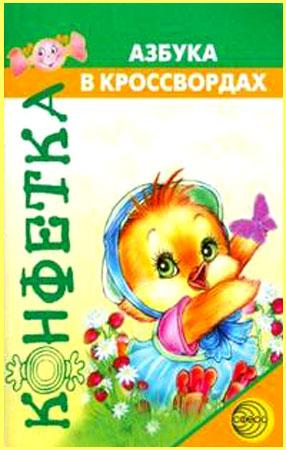 4663906_azbyka1 (286x450, 41Kb)