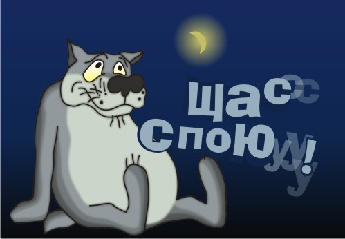 щас спою волк фото