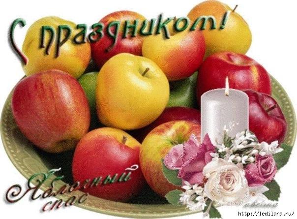 яблочный спас (604x445, 201Kb)