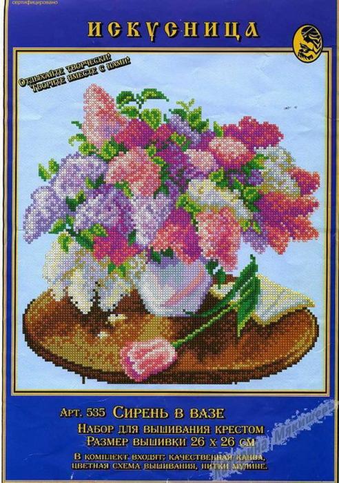 535 Сирень в вазе (492x700,