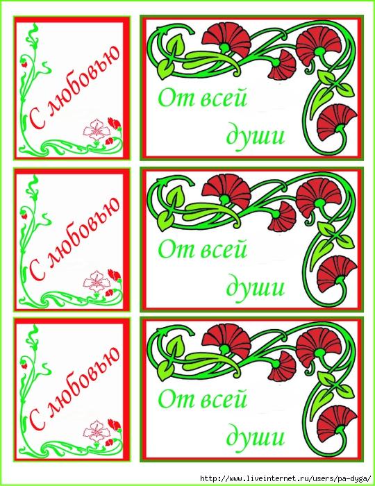 бекарчику цветные (540x700, 324Kb)