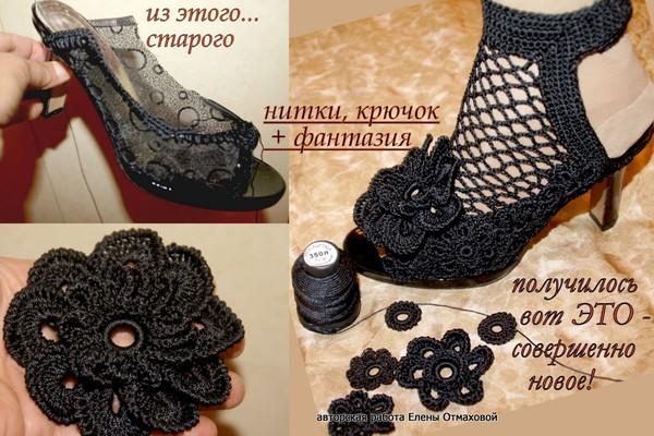 Какие нитки нужны для вязания обуви крючком
