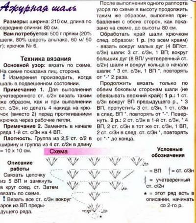 шаль1 (400x455, 49Kb)