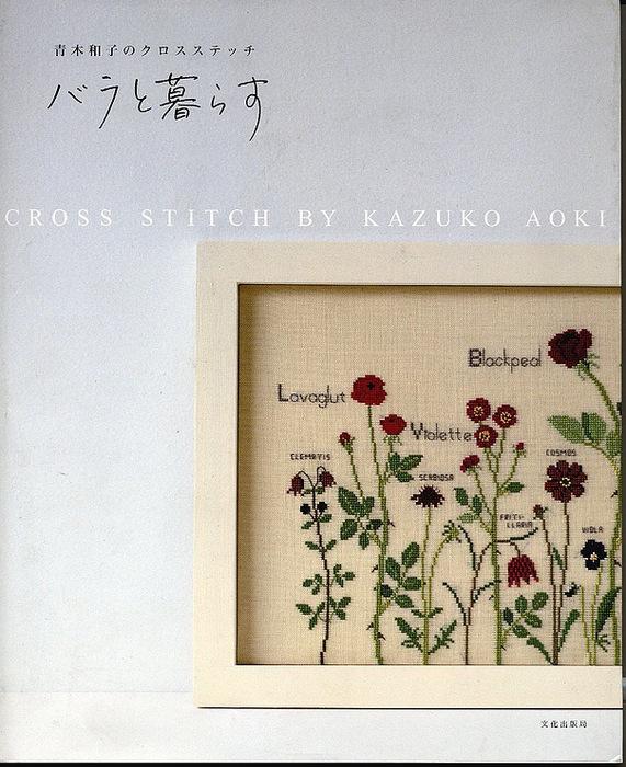 Нежные растения Kazuko Aoki -