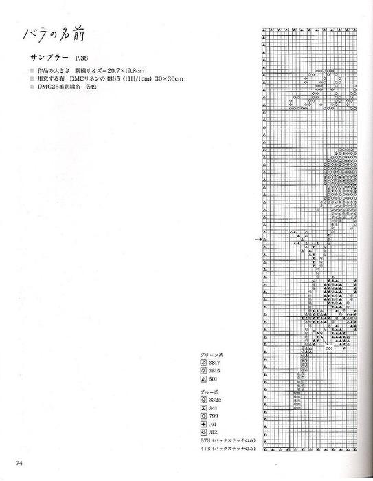 271849-9e61c-48820198-m750x740-uf6ac8 (543x700, 73Kb)