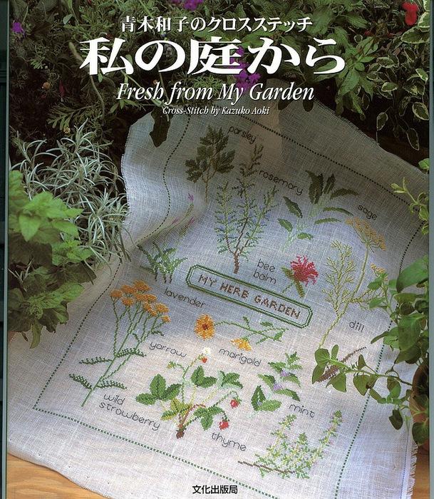 Нежные растения Kazuko Aoki -6
