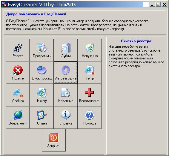 EasyCleaner (566x520, 56Kb)