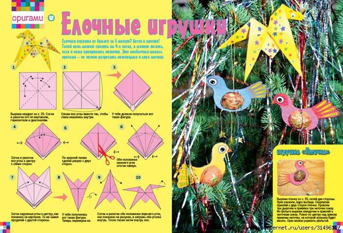 Как делать новогодние игрушки схема