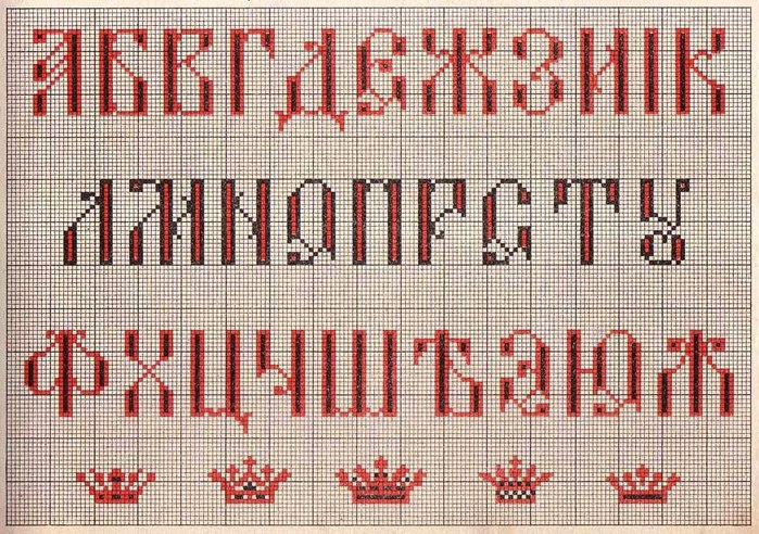 Russian Cross Stitch Alphabets 1_Page_04 (700x492, 158Kb)