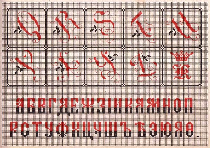 Russian Cross Stitch Alphabets 1_Page_14 (700x492, 164Kb)