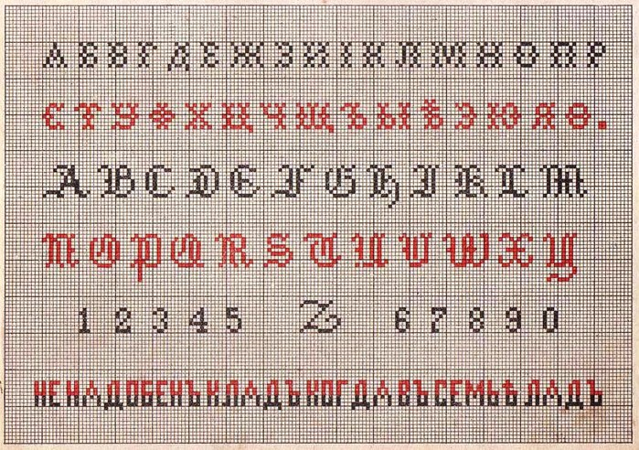 Russian Cross Stitch Alphabets 1_Page_16 (700x492, 160Kb)