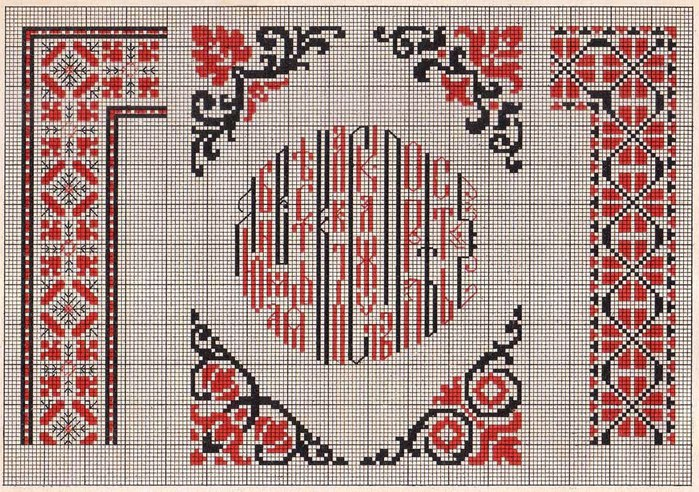 Russian Cross Stitch Alphabets 1_Page_19 (700x492, 176Kb)