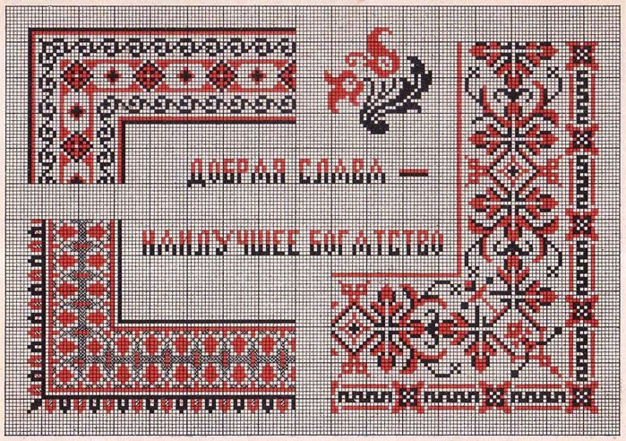 Russian Cross Stitch Alphabets 1_Page_23 (700x492, 184Kb)