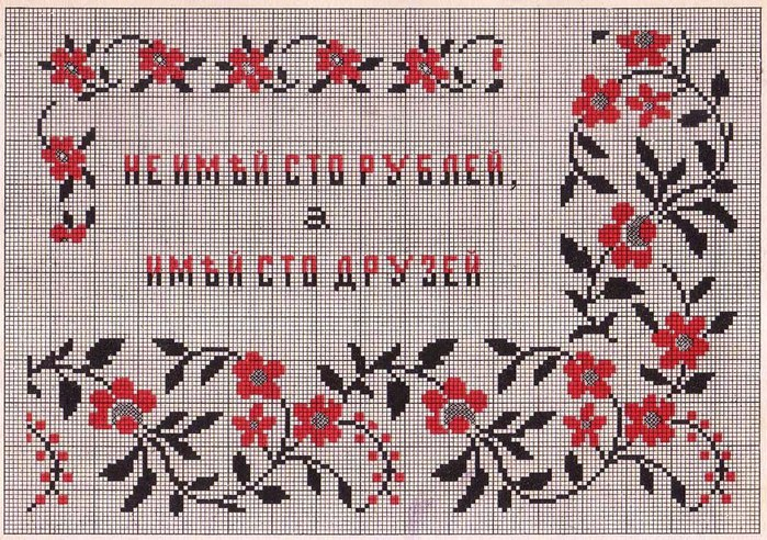 Russian Cross Stitch Alphabets 1_Page_26 (700x492, 167Kb)