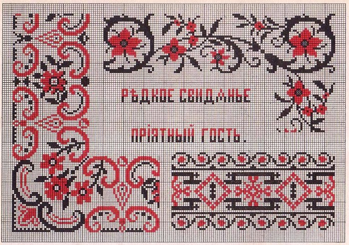 Russian Cross Stitch Alphabets 1_Page_28 (700x492, 172Kb)