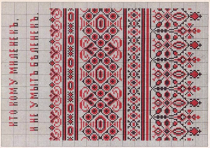 Russian Cross Stitch Alphabets 1_Page_32 (700x492, 174Kb)