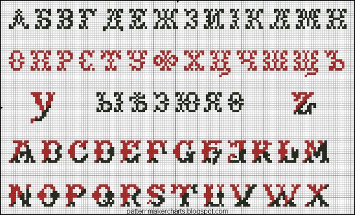 Russian Cross Stitch Alphabets 1 pg 15 (700x423, 126Kb)