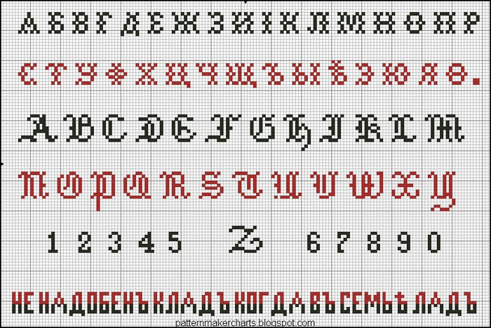 Russian Cross Stitch Alphabets 1 pg 16 (700x468, 170Kb)