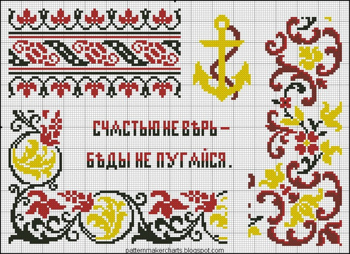 Russian Cross Stitch Alphabets 1 pg 20 (700x509, 203Kb)