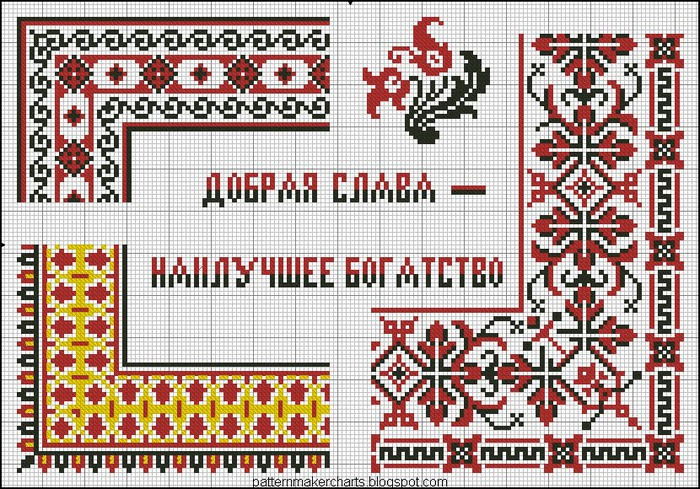 Russian Cross Stitch Alphabets 1 pg 23 (700x489, 204Kb)