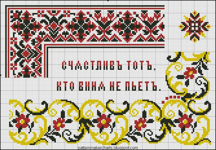 Russian Cross Stitch Alphabets 1 pg 24 (700x486, 201Kb)