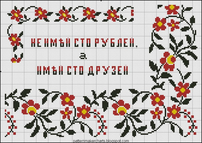 Russian Cross Stitch Alphabets 1 pg 26 (700x495, 183Kb)