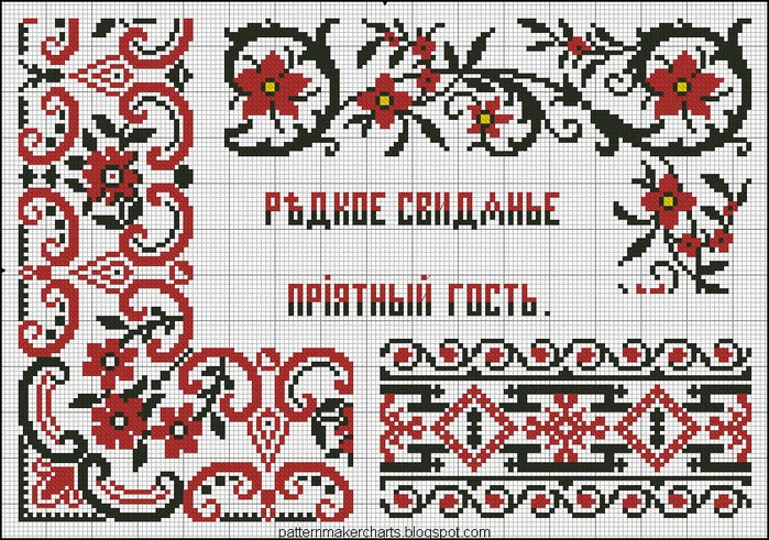 Russian Cross Stitch Alphabets 1 pg 28 (700x491, 200Kb)