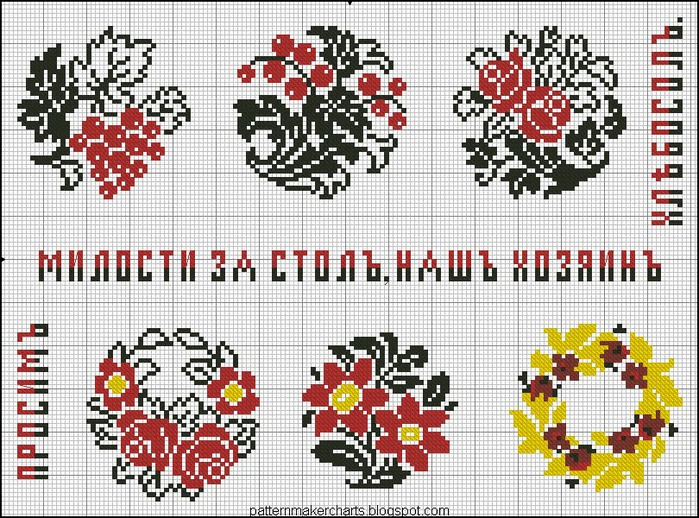 Russian Cross Stitch Alphabets 1 pg 33 (700x518, 198Kb)