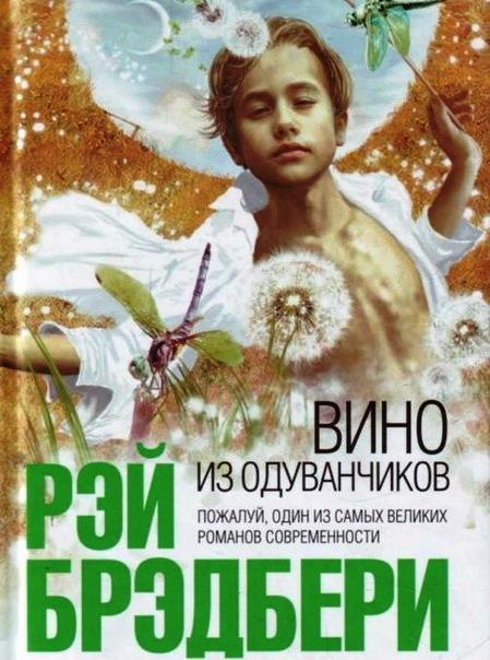 90671391_bryedbyeri_vino_oduvanov.jpg