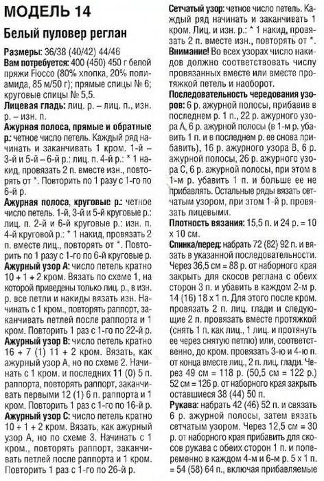 pulov-bel1 (472x700, 203Kb)