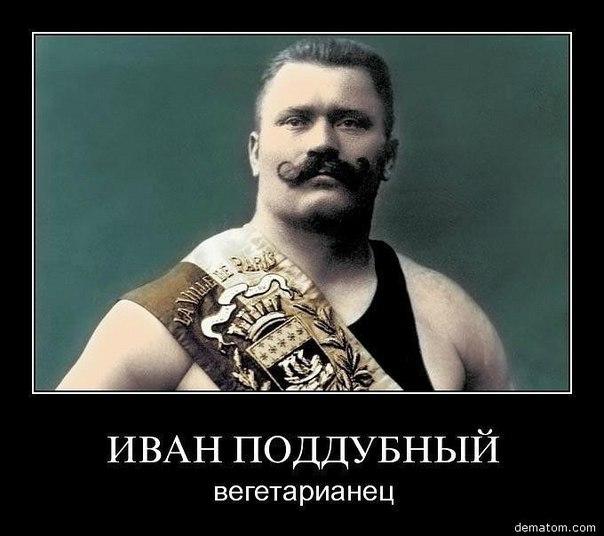 Иван Поддубный (604x536, 50Kb)