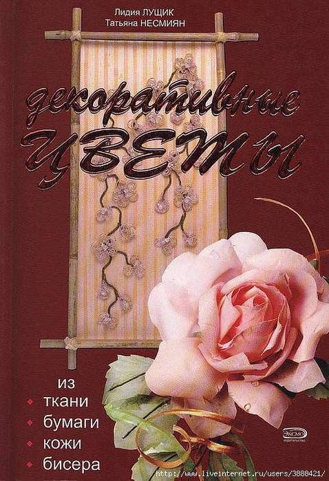 Книга: Декоративные цветы из