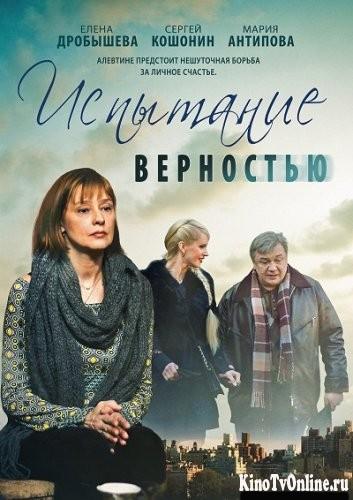 1345285080_kinotvonline_ru_ispytanie-vernostyu (353x500, 56Kb)
