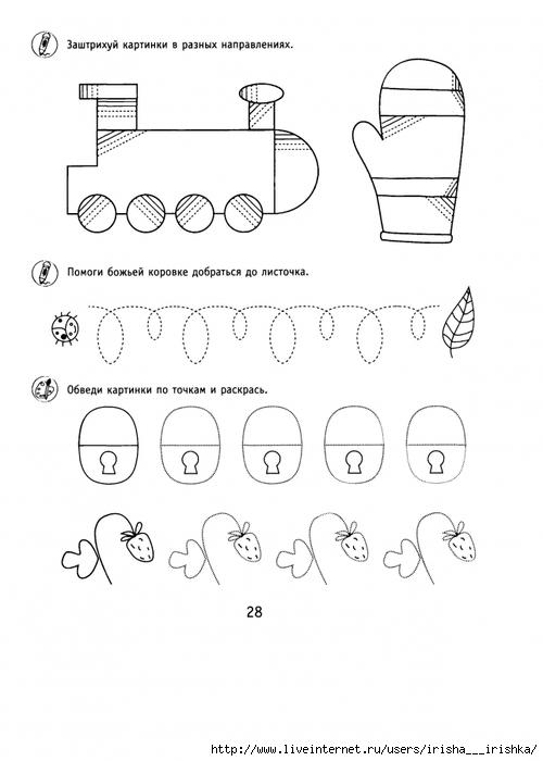 Картинки развивательные занятия для детей 6 лет