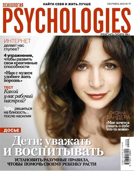 2920236_1345436523_Psychologies77sentyabr2012 (469x600, 128Kb)