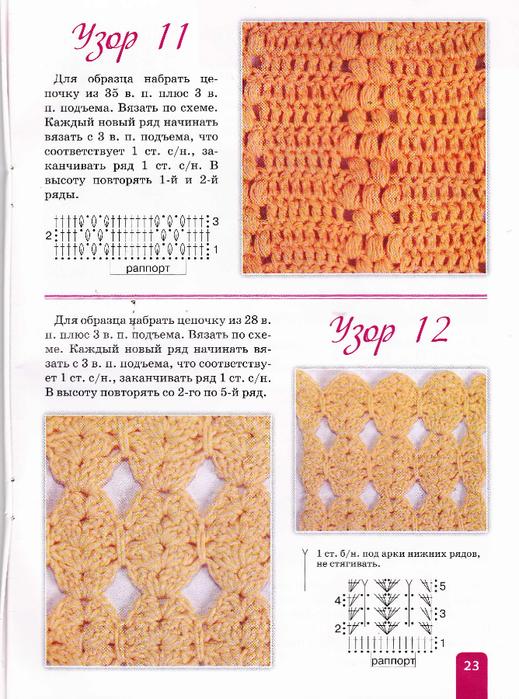 кружки в мотивах 9 (519x700, 503Kb)