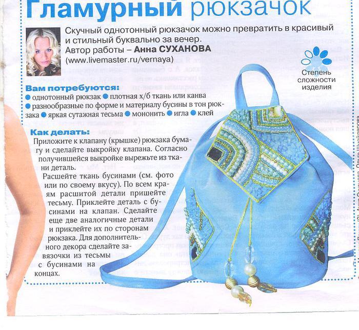 Как сшить женский рюкзак своими 159